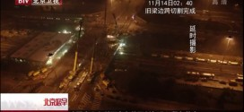Destroyed Beijing Bridge Completely Rebuilt In Less Than 48 hours