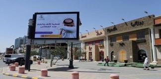 Saudi Arabia, UAE urge residents to pray at home